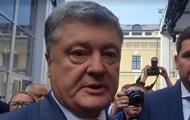 Порошенко прокомментировал скандал журналистов с Луценко