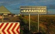 Украина открыла два КПП на админгранице с Крымом