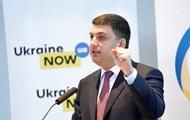 Гройсман: Рост цены на газ сделает Украину сильнее