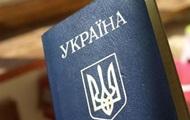 Палата ВСУ отменила запрет на оформление паспорта-книжки
