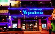 В центре Киева закрывается еще один кинотеатр