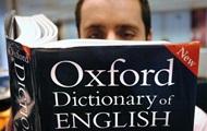 В Оксфордский словарь добавили сотню кинотерминов