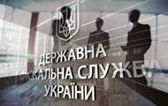 ГФС заявила о кибератаке на свой сайт