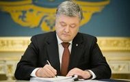 Порошенко подписал закон о социальных гарантиях для военных