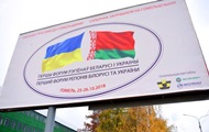 Стартует первый Форум регионов Украины и Беларуси