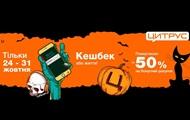 Кэшбек или жизнь. Цитрус предлагает на Halloween страшно выгодные скидки и ужасно милые тематические стикеры
