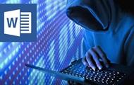 В файлах Microsoft Word обнаружили опасную уязвимость