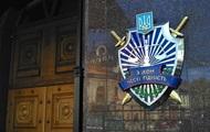 В ГПУ завершили расследование относительно соратников Ефремова