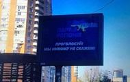 В Киеве заметили рекламу Партии регионов