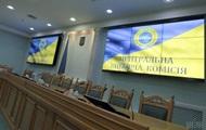 В ЦИК Украины отреагировали на