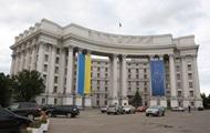 Посла Венгрии вызвали в МИД Украины