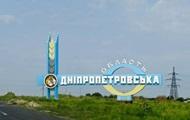 Раде предлагают еще одно название для Днепропетровщины