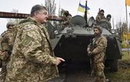Порошенко официально ввел военное положение