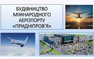 За шаг до строительства нового аэропорта в Днепре– где, когда и за сколько