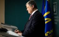 Порошенко подписал закон о прекращении дружбы с РФ