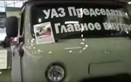На відео показали доопрацьований УАЗ Голови