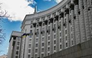 Кабмин одобрил списание Киеву почти 3 млрд грн долгов