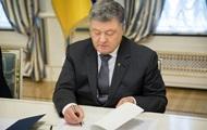 Порошенко одобрил закон о переименовании церкви