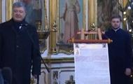 Томос об автокефалии ПЦУ привезли в Луцк