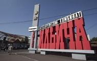 В Мариуполе на меткомбинате погиб рабочий еще один пострадал