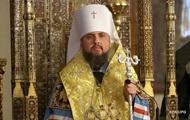 Епіфаній про РПЦ: Наші народи відновлять дружбу