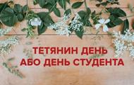 Татьянин день 2019: история и традиции праздника