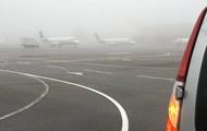 В аэропорту Киев отменяют рейсы из-за тумана