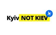 Писати Kyiv, а не Kiev. Чому це важливо