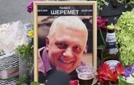 Один из киевских скверов назвали в честь Павла Шеремета