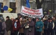 В Киеве проходит митинг за импичмент Порошенко