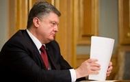 Порошенко утвердил Концепцию борьбы с терроризмом