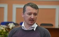 Гиркин продает медаль, полученную за аннексию Крыма
