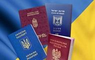 Двойное гражданство? Украинцы не боятся получать вторые паспорта