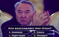 Обмани, но останься. Сеть об отставке Назарбаева