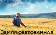 Земля обітованна. В Україні коли-небудь відкриють ринок землі?