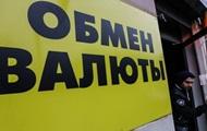 Доллар резко подорожал в обменниках Киева