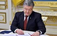 Порошенко готов подписать закон о языке до ухода с поста