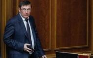Нардеп Луценко подав постанову про недовіру генпрокурору