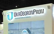 В Раде предлагают ликвидировать Укроборонпром