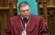 Глава Конституционного суда уволен