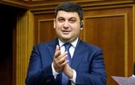 Глава АП об отставке Гройсмана: Никто плакать не будет