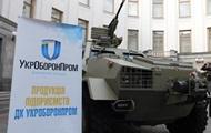 Кабмин передумал давать деньги на аудит Укроборонпрома