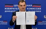 """Справа глави """"ЦВК ДНР"""": нові подробиці"""