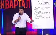 В Квартале 95 объявили конкурс пародистов Зеленского