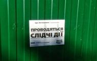 Суд в Киеве наложил арест на улицу Институтскую