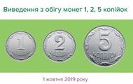 НБУ вилучає з обігу монети дрібних номіналів