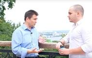Климкин объяснил суть ссоры с Зеленским