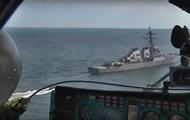 Военные РФ показали, как следят за эсминцем США