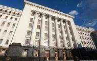 Офис президента запустил канал в Telegram