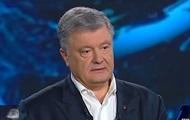 Порошенко прокомментировал отмену парада Зеленским